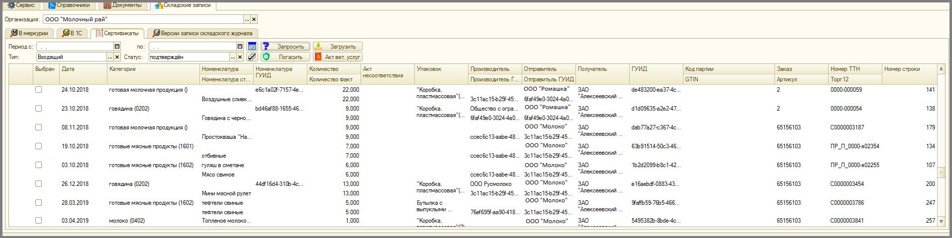10. Пример раздела 'Складские записи'' в подразделе 'Сертификаты'' (для просмотра всех сертификатов и отчета по количеству исходящих сертификатов в конкретных весовых эквивалентах, а так же для группового гашения электронных ВСД)