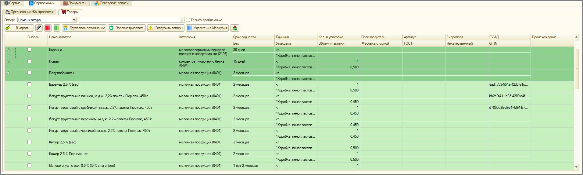 3. Пример раздела 'Справочники' в подразделе 'Товары' (для сопоставления номенклатуры и регистрации продукции производителями)