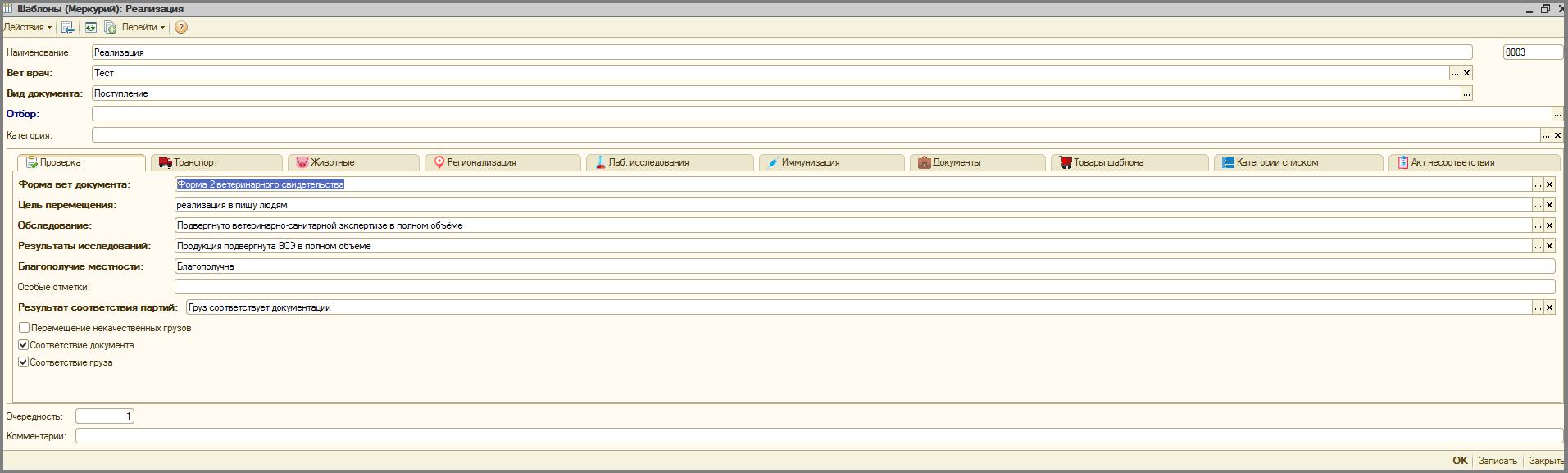 4. Пример шаблонов сертификатов  (образцы предназначенные для автоматического заполнения информации, являющейся одинаковой для одного вида документов).
