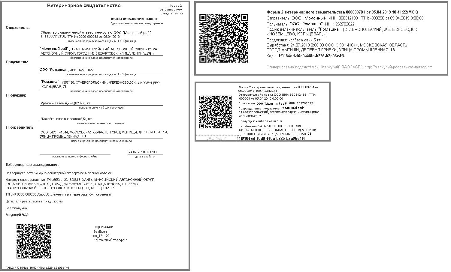7. Пример форм печати сертификатов