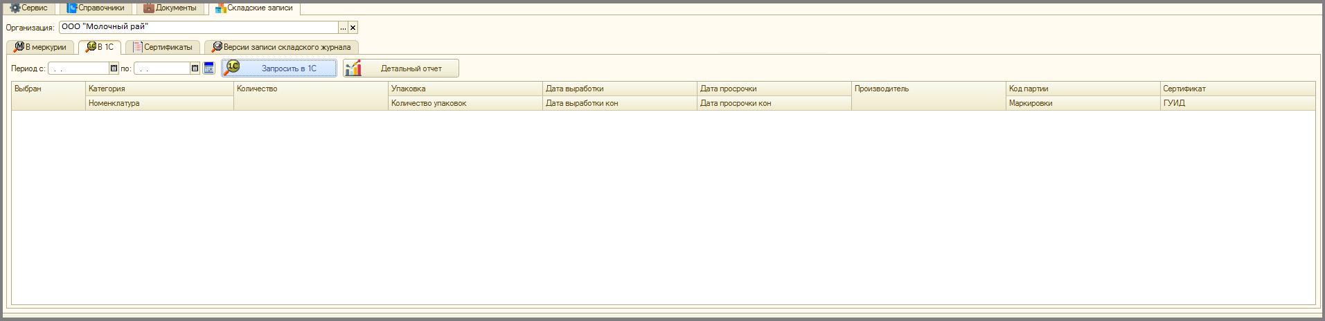 9. Пример раздела 'Складские записи' в подразделе 'В 1С'' (для просмотра остатков в 1С и детального отчета по движению складских записей).