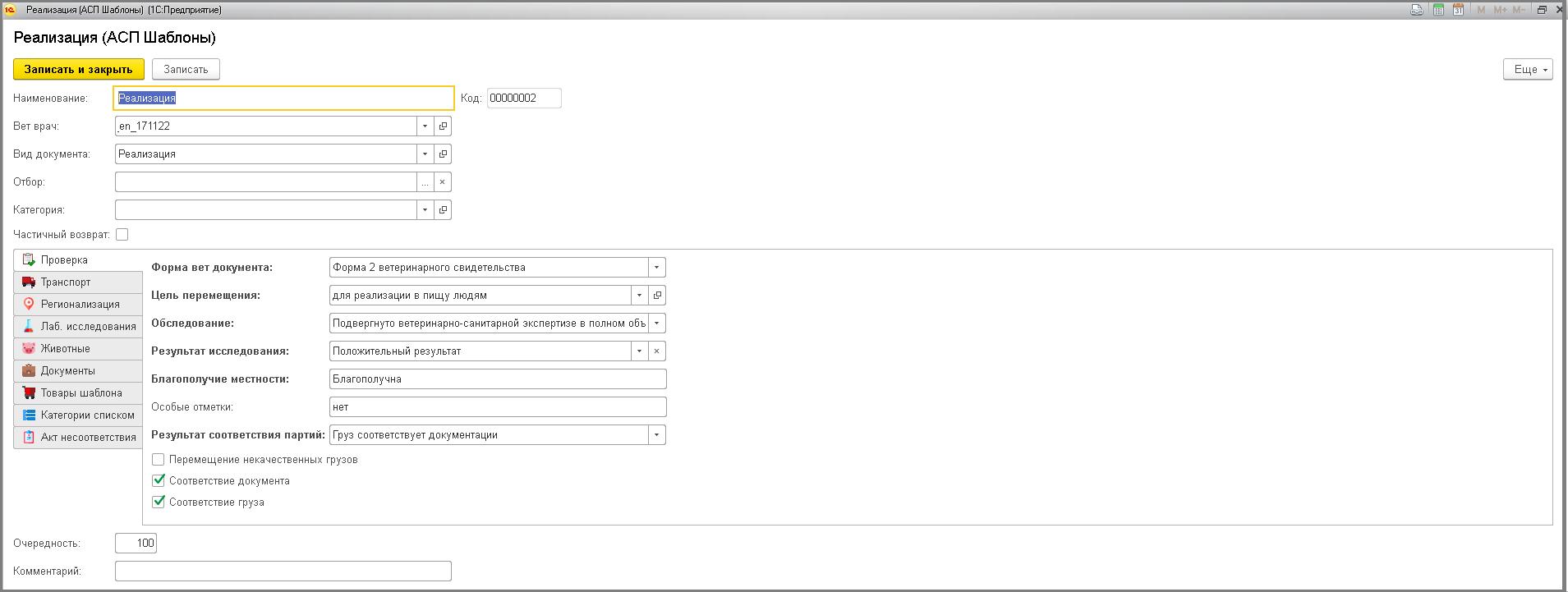 4. Пример шаблонов сертификатов  (образцы предназначенные для автоматического заполнения информации, являющейся одинаковой для одного вида документов)