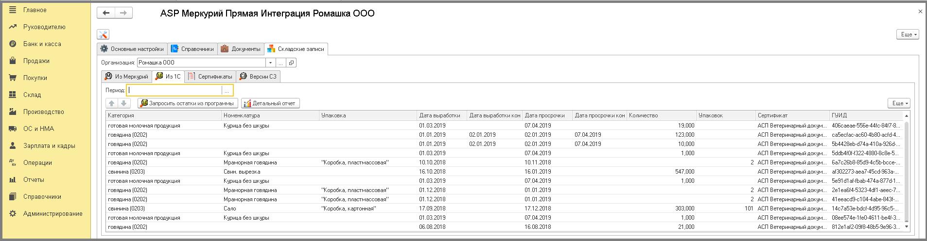 9. Пример раздела 'Складские записи' в подразделе 'Из 1С' (для просмотра остатков в 1С и детального отчета по движению складских записей)