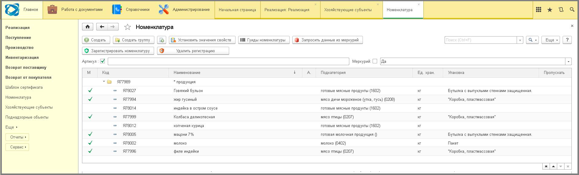 3. Пример раздела 'Номенклатура'' (для сопоставления номенклатуры и регистрации продукции производителями)