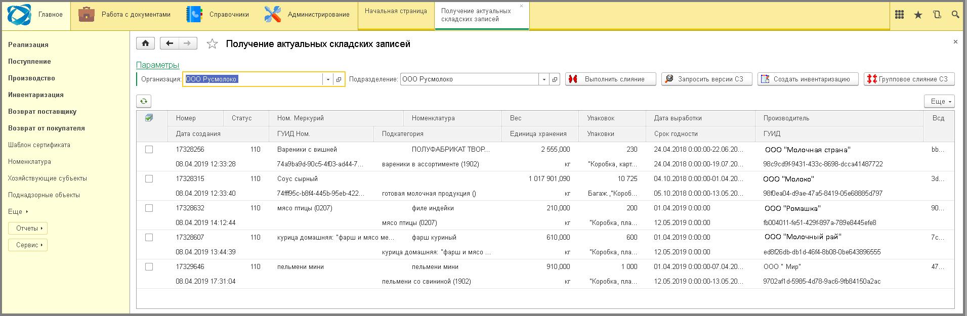 8. Пример раздела 'Сервис' в подразделе 'Получение актуальных складских записей' (для просмотра остатков в Меркурий и изменения, объединения и списания складских записей)