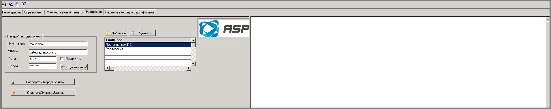 1. Пример раздела 'Настройки' в обработки (в нем задаются параметры для подключения обработки к шлюзу)