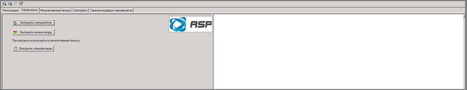 2. Пример раздела 'Справочники' (выгрузка справочников необходима для начала работы в интеграции шлюз)