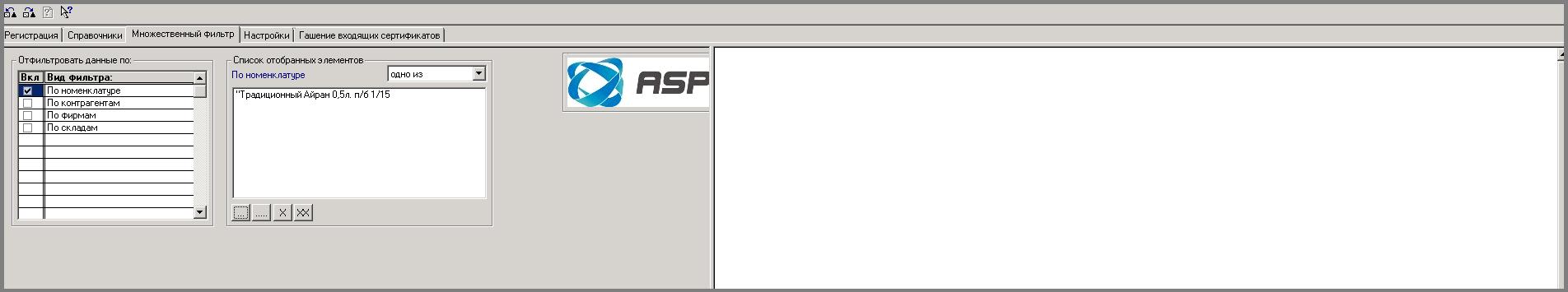 3. Пример раздела 'Множественный фильтр' (для выгрузки из обработки в шлюз определенного контрагента или номенклатуры)