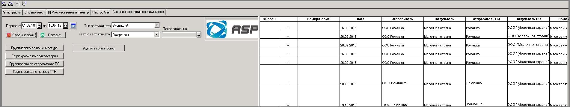 5. Пример раздела 'Гашение входящих сертификатов' (для просмотра сертификатов и гашения электронных ВСД)
